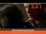Запятнанная репутация (The Human Stain ) 2003 г.