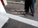 Приёмка профильной линии SJ 45/25 для производства багета ПВХ, для натяжных потолков, апрель 2014 г.