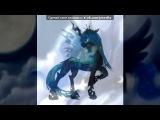 «С моей стены» под музыку Мои маленькие пони - Ария этого дня (анг.яз.). Picrolla